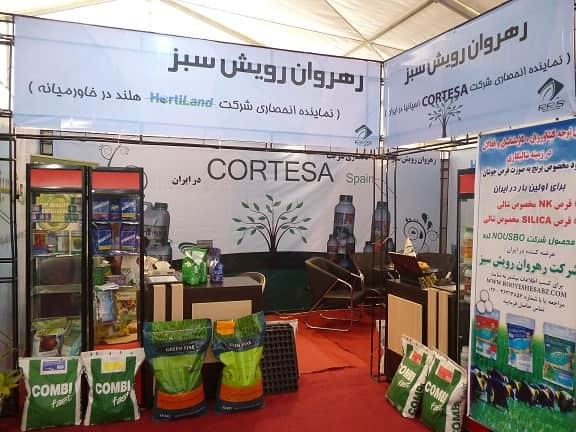 نمایشگاه کشاورزی اصفهان91