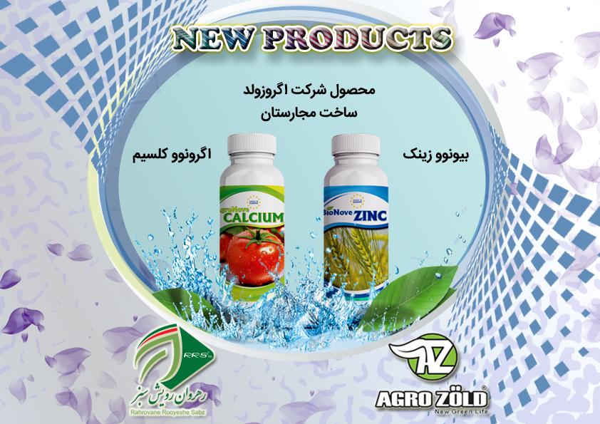 محصولات جدید